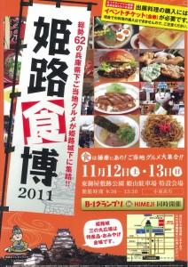20111112-13syokuhaku